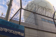 韓国唯一の空港気象レーダー、日本の戦犯企業製品であることが判明して物議=韓国の反応