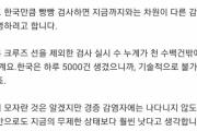 韓国人「韓国のコロナ感染に対する日本人の反応がこちら…」→韓国人「えっ…めっちゃ普通…!!!」=韓国の反応
