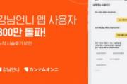 【韓国の反応】カンナムオンニ、日本でも人気。4か月ぶりに1位へ。韓国の反応「整形手術詐欺が消える世の中になって欲しい。」