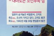 【韓国の反応】日本が隠した、「独島は韓国の領土」と記された古地図・古文書