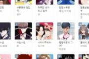【韓国の反応】「漫画の本場・日本」、韓国ウェブトゥーンが世界標準に