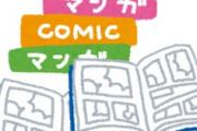 海外「英国人よりマシ!」日本の漫画家が英国で国民的英雄に祭り上げられて大騒ぎ