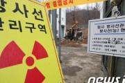 韓国原子力研究院で放射性物質「セシウム137」漏出=韓国の反応