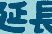 [韓国の反応]緊急事態宣言、2週間延長へ 菅首相表明、首都圏1都3県 政府[韓国ネット民]韓国の感染者数が増えたから安心して感染者数を増えたと発表しているのだろう