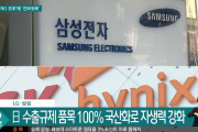 韓国メディア「輸出規制に対して、遂に100%国産化と生産ラインの適用に成功!」→韓国人「…」=韓国の反応