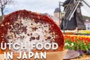 海外「日本にこんなとこがあったなんてクール!」長崎「ハウステンボス」の食べ物紹介に驚き!