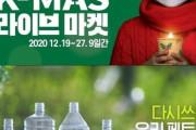 【悲報】韓国人さん、何にでも『K』を付けてホルホルしてしまう‥遂に「X-MAS(クリスマス)」も「K-MAS」に‥ 韓国の反応