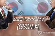 GSOMIAが間もなく終了…韓国が得る国益とは一体何なのか?-韓国の反応