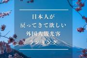 日本人に「どの国の観光客に戻ってほしいか」聞いた結果!3位はタイ、1位は?【タイ人の反応】