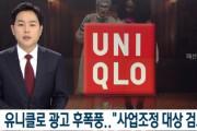 ついにユニクロ制裁まで言及される…韓国政府「出店延期・事業縮小を勧告できる事業調整対象の可能性あり」=韓国の反応