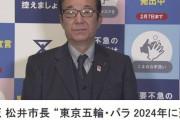 大阪市長尾が「東京オリンピック2024年に延期すべき」と発言