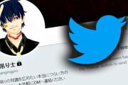 海外「日本でも、こういう事件は起こるんだ…」ツイッターがきっかけで起きた日本の事件を解説した動画に反響