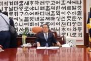 ムン・ヒサン「日本式表現を捨てよう」文喜相議長、法律用語213個の改正要求 韓国の反応