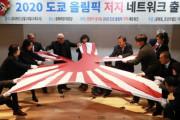 東京五輪の旭日旗と放射能に断固反対する韓国の市民団体発足…旭日旗引き裂きパフォーマンス披露=韓国の反応