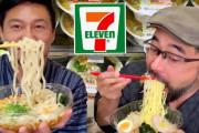 海外「おいしそう!これがセブンイレブン!?」種類が豊富!日本のコンビニで買える冷たい麺料理