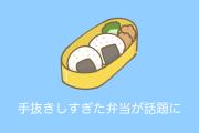 日本人の「手抜きした弁当」が発想がぶっ飛びすぎで面白すぎる!【台湾人の反応】