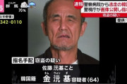 【画像あり】韓国人「韓国人窃盗容疑者が病院から脱走!」警視庁が、韓国国籍窃盗容疑者を指名手配 韓国の反応