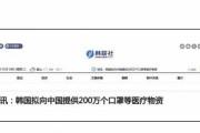 韓国人「日本は100万個でホルホルしていたが‥」中国人が韓国に大感謝!韓国がマスク200万個、2億円規模の支援や寄付をし、中国人も韓国の優しさに大感動! 韓国の反応