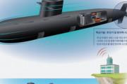韓国人「韓国が『原子力推進ドローン潜水母艦』を未来兵器として提案してしまい、議論に‥」 韓国の反応