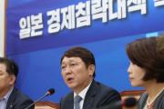 日本経済侵略対策特別委員会「日本は国際秩序壊した経済戦犯国として記録されるだろう」=韓国の反応