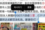 中国人「日本人は素晴らしい!感動的だ!」日本が中国にマスク100万個を支援し中国人が感動!→韓国人「日本は少ないお金で称賛を受けるね」 韓国の反応