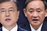 韓国紙「菅、米トランプとだけ通話 ... 韓国はなぜ外したのか」