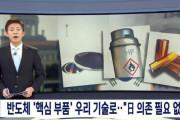 韓国人「フッ化水素や重要素材の国産化国産化に成功!」高まる韓国の技術、韓国は日本に依存する必要は無い 韓国の反応
