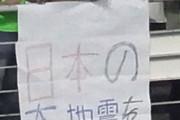 の アンテナ 韓国 反応 総合