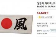 韓国人「韓国人が激怒!」韓国のオンラインショップで『神風の鉢巻き』が受験生応援用品として堂々と発売される! 韓国の反応