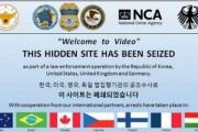 韓国人「本当に国家の恥晒しだ」世界最大「児童ポルノサイト」利用者の70%が韓国人‥ 韓国の反応