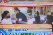 韓国人「日本で報道された韓国のインフルエンザワクチン接種死亡事故を見てみよう」