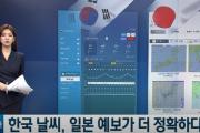 【韓国】韓国の天気予報、日本の予報の方が正確?... 確認してみると