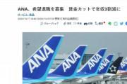 【韓国の反応】JAL、ANA過去最大の赤字!韓国人「ハハハ!爆笑!」「2.5兆ウォン?単位が間違ってるだろ」←兆単位の数字がイメージできない模様。
