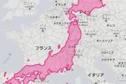 【中国の反応】「日本て意外にデカいのね」大きさにはこだわりがある中国人が日本列島について激論w