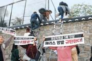 韓国人「これが国か?」米大使公邸に親北大学生団体が乱入しても、韓国警察は傍観 韓国の反応