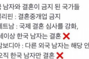韓国人「韓国の男性と結婚が禁止された国一覧をご覧ください‥」→「韓国の男達よ、恥ずかしく無いのか?」 韓国の反応