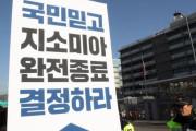 【速報】NHK「韓国政府がGSOMIA終了通知キャンセルを日本に伝える」 韓国の反応