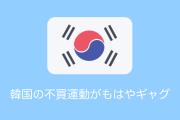 韓国の不買運動がハリボテすぎて「安定のあの国」「笑わせたいのか?」と日本で話題に【タイ人の反応】