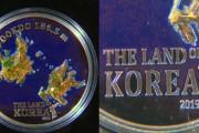 タンザニアの「独島は韓国の地」記念コイン発行のニュースに日本のネチズン憤慨、茂木外務大臣に即時対応要求=韓国の反応