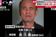 日本の警察、韓国人の窃盗容疑者を異例の公開手配…嫌韓感情刺激憂慮=韓国の反応