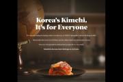 「韓国のキムチは皆の物」韓国の教授が米大手紙に新聞広告を掲載(海外の反応)