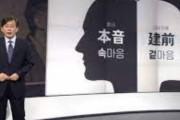 【悲報】韓国人「日本人は団体で精神病に成った様ですね」日本人の本音が分かりにくい理由がマジでヤバ過ぎた‥ 韓国の反応