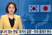 韓国人さん、反日をし過ぎて米国に仲裁か?どうすれば日韓関係を改善できるのか‥ 韓国の反応