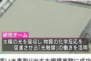 韓国人「また日本がやってくれた!」日本研究チーム、光触媒を利用して日光から水素抽出に成功 韓国の反応