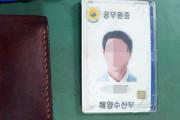 【韓国】「射殺しろと? 本当ですか?」... 韓国軍、北朝鮮通信を聞いていた