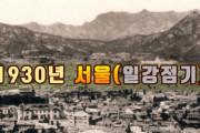 韓国人「悪辣な日本統治下で苦しんだ1930年代の朝鮮半島の映像を見てみよう」
