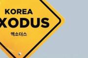 【韓国経済が崩壊する?】韓国大脱出!市場の復讐…「韓国経済にはもう食えるものがない」 韓国の反応