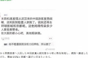 【悲報】韓国人「武漢肺炎の疑いがある中国人患者が、病院から逃走!理由はUSJと京都に遊びに行きたいから?」 韓国の反応