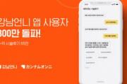 【韓国の反応】「カンナムオンニ」日本でも人気…4か月で1位に