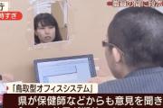 """【中国の反応】鳥取県が感染ゼロの""""秘策""""に、中国人の反応はこちら"""